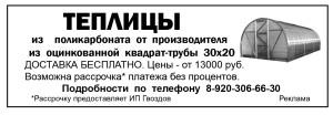 Теплицы-1