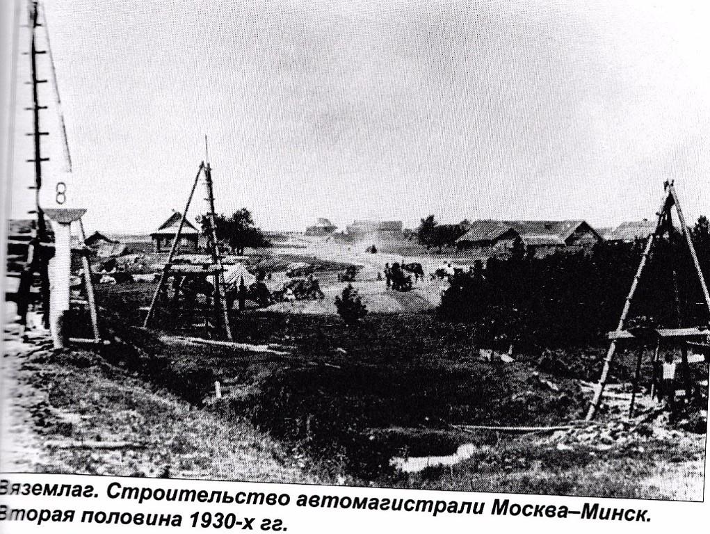 vyazemlag-vtoraya-polovina-30-x-godov