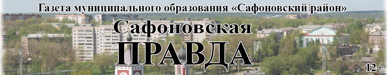 Общественно-массовая газета «Сафоновская правда»